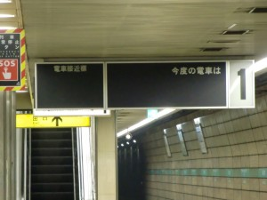 板宿駅の行灯式表示器、球切れ