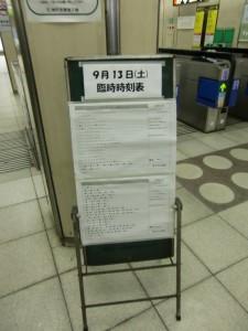 9月13日の臨時列車