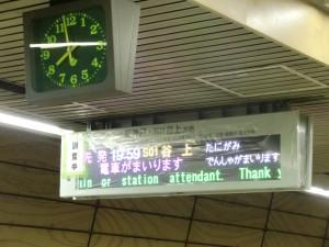 板宿駅新型発車標稼働開始!