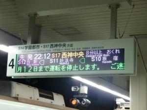 神戸市営地下鉄 人身事故に伴うダイヤ乱れ発生