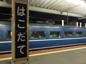 2016春の遠征 ~10日目~ (札幌→函館→青森→はまなすラストラン)