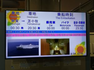 2019夏の遠征 ~1・2日目~ (徳島→大阪→敦賀→フェリー→苫小牧→札幌)