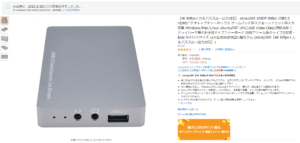 1万円のキャプボは使えるのか