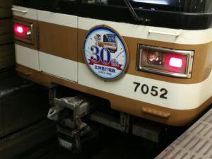 さようなら北神急行電鉄、こんにちは神戸市営地下鉄北神線