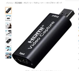 今度は2000円のHDMIキャプチャを試す